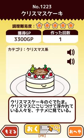 ぐでたま クリスマスケーキ